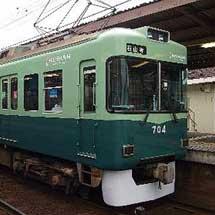 京阪電気鉄道×琵琶湖汽船「おでんde電車」&「汽船deおでん」実施