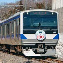E531系に水戸線開業130周年ヘッドマーク