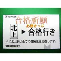 1月19日北上駅で「合格祈願グッズ」を配布