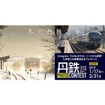 京都丹後鉄道「丹鉄フォトコンテスト」開催