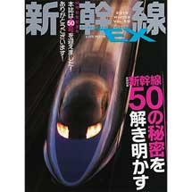 新幹線EX 2019Winter Vol.50