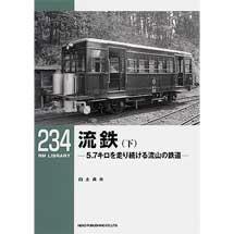 RM LIBRARY 234流鉄(下)-5.7キロを走り続ける流山の鉄道-