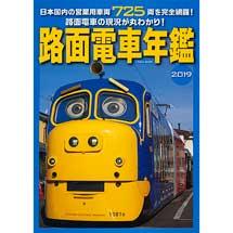 路面電車年鑑 2019