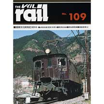 レイル No.109