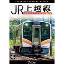 ビコム,「JR上越線 長岡〜水上 往復 4K撮影作品」を1月21日に発売