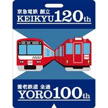 1月21日〜8月16日京急120周年×養老鉄道100周年記念「京急と養老をつなぐキャンペーン」実施