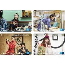 東京メトロ「Find my Tokyo.」オリジナル24時間券の第2弾を発売