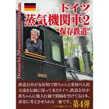 ドイツ 蒸気機関車2