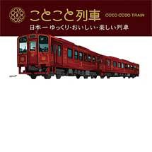 平成筑豊鉄道,3月21日から観光列車「ことこと列車」を運転