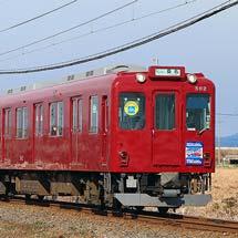 養老鉄道で京浜急行創業120周年・養老鉄道全通100周年の記念系統板