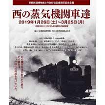 1月26日〜3月25日原鉄道模型博物館「西の蒸気機関車達」開催