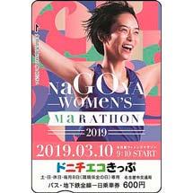 名古屋市交通局「名古屋ウィメンズマラソン2019」記念ドニチエコきっぷを発売