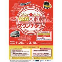 1月26日〜3月10日東京メトロ×西鉄×ANA,スタンプラリーを実施