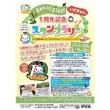 1月29日〜6月30日伊豆急行「いずきゅんスタンプラリー」開催