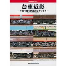 台車近影‒写真で見る鉄道用台車の世界‒