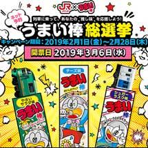 2月1日〜28日JR九州『ネット予約「うまい棒」総選挙』実施