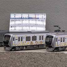 トミーテック,「鉄道コレクション」静岡鉄道A3000形(創立100周年記念ラッピング)を製品化