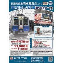 2月2日実施「鉄道写真家清水薫先生と行く 福井のローカル線撮り鉄ツアー」参加者募集