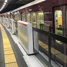 阪急,2月2日から十三駅4号線の可動式ホーム柵の稼働を開始