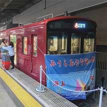 京急川崎駅で『第3回 京急うらりマルシェ号』開催
