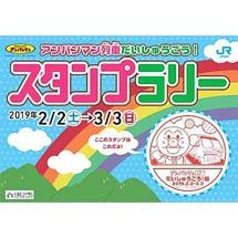 2月2日〜3月3日京都鉄道博物館で特別展「アンパンマン列車だいしゅうごう!展」など開催
