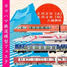 2月2日・3日「ヨコハマ鉄道模型フェスタ2019」開催