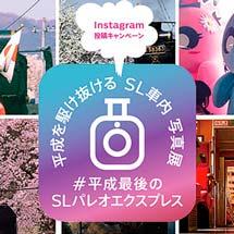 2月3日〜3月31日秩父鉄道,ちちてつInstagramキャンペーン「#平成最後のSLパレオエクスプレス」実施