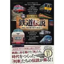 完全保存版 鉄道伝説~昭和・平成を駆け抜けた鉄道たち~