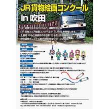 2月4日〜3月28日「JR貨物絵画コンクール in 吹田」の作品募集