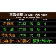 JR東海,在来線の発車標を液晶ディスプレイに変更