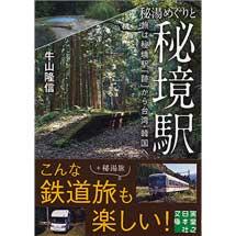 秘湯巡りと秘境駅旅は秘境駅「跡」から台湾・韓国へ