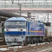 EF210-314が四国へ入線
