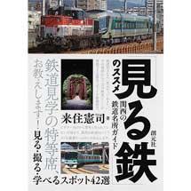 「見る鉄」のススメ関西鉄道名所ガイド -見る・撮る・学べるスポット42選