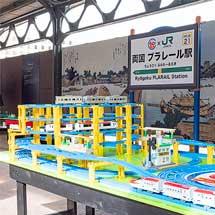 両国駅3番線で「両国プラレール駅」の発表会開催