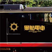 伊豆急行,「リゾート21黒船電車」をリニューアル