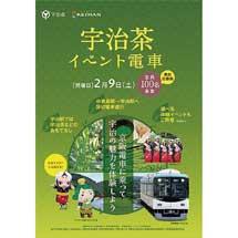 2月9日京阪,「宇治茶イベント電車」を運転
