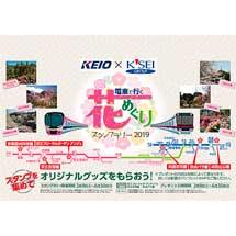 2月9日〜6月30日京王・京成「電車で行く 花めぐりスタンプラリー」開催