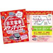 2月9日〜3月31日「京王電車スタンプラリー~京王ライナー運行開始1周年記念~」開催