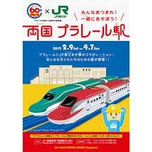 2月9日〜4月7日プラレール60周年×JR東日本 特別企画展「両国 プラレール駅」開催