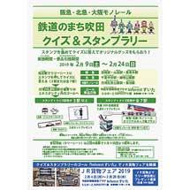 2月9日〜24日阪急・北急・大阪モノレール「鉄道のまち吹田 クイズ&スタンプラリー」開催