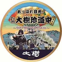 東武「あっぱれ日光!SL大樹珍道中〜EDO WONDER TRAIN〜」を運転