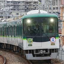 京阪電鉄で『宇治茶イベント電車』運転