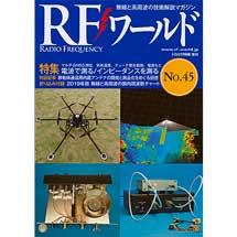 無線と高周波の技術解説マガジンRFワールド No.45