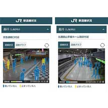 JR東日本アプリ・WEBサイトで駅混雑状況の情報提供を開始