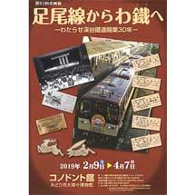 企画展「足尾線からわ鐵へーわたらせ渓谷鐵道開業30年ー」開催