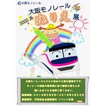 「大阪モノレール3000系ぬりえ展」開催