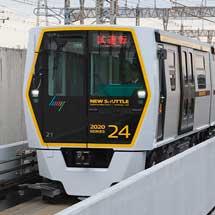 三菱重工エンジニアリング,ニューシャトル2020系を追加納入