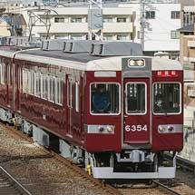 阪急6300系6354編成が試運転を実施