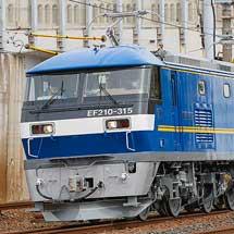 EF210-315が登場