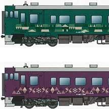 JR北海道,「北海道の恵み」シリーズとして新たに「紫水」号,「山明」号を導入